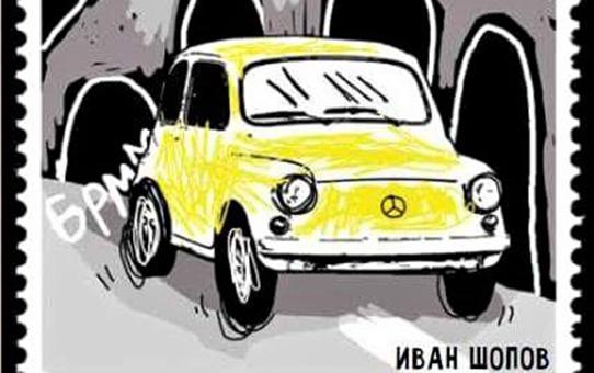 091 – антиразгледници од Скопје