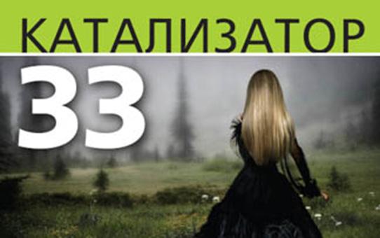Катализатор 33