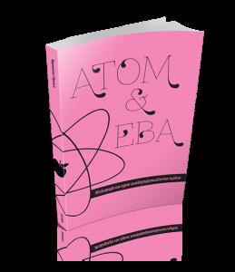 Атом и Ева (извадок)