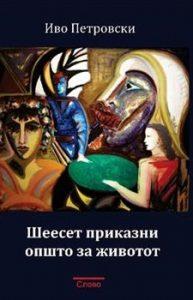Шеесет приказни општо за животот