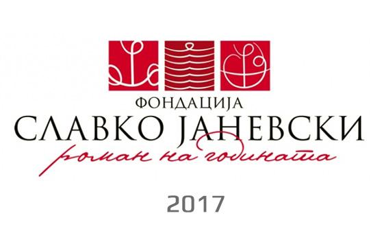 Финале за Роман на годината за 2017