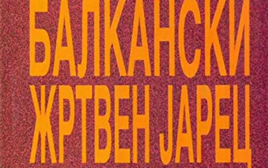 Балкански жртвен јарец (извадок)