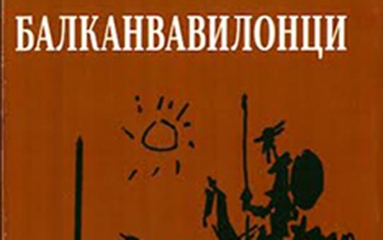 Балканвавилонци (извадок)