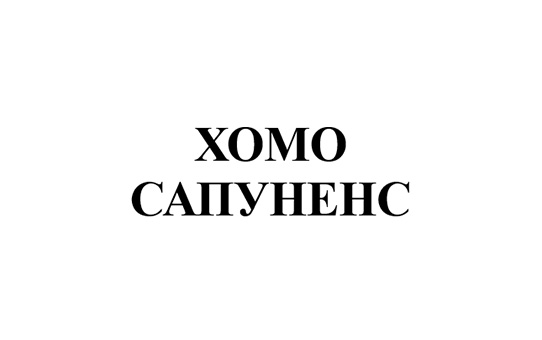 Хомо Сапуненс (извадок)