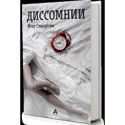 Dissomnii-500x500
